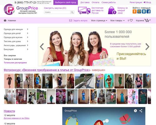 Группрайс Интернет Магазин Женской Одежды